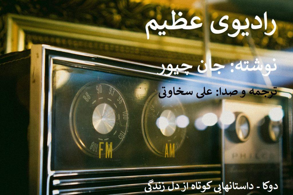 رادیوی عظیم
