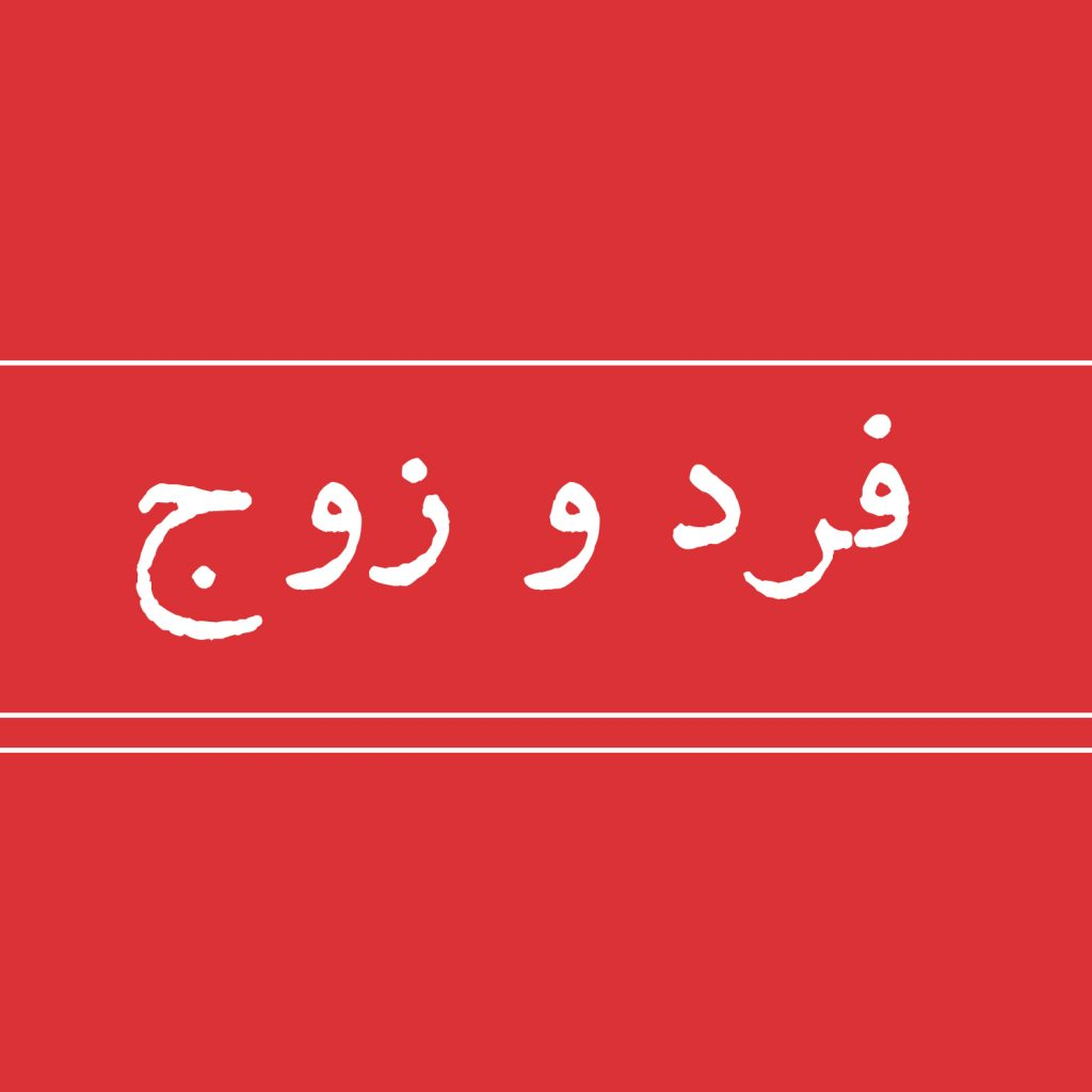 پادکست فارسی فرد و زوج
