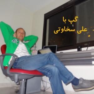 پادکست فارسی گپ با علی سخاوتی
