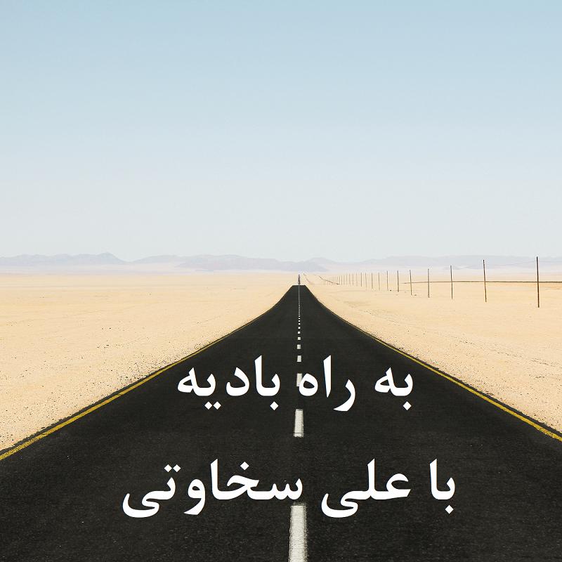 پادکست فارسی به راه بادیه